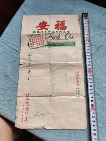 1957年福安号发货单