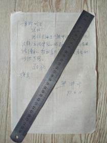 熊井信札一页