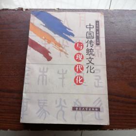 中国传统文化与现代化