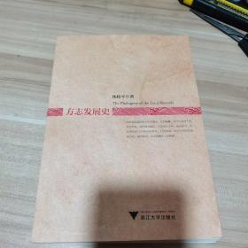 方志发展史(内页干净 内一张纸作者签送)