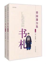 曾国藩书札(全2册)