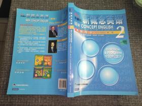 朗文・外研社新概念英语(新版)2:教师用书【品好如新】