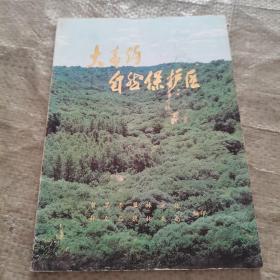 大青沟自然保护区(书楞无字)