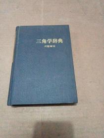 三角学辞典(问题解法)精装