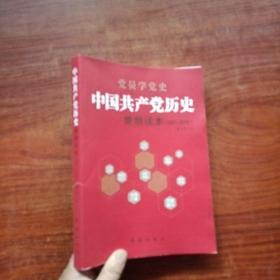 中国共产党历史简明读本(1921-2016)2021年2月北京第7次印刷