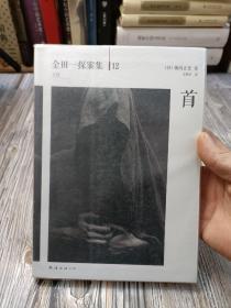 首:横沟正史作品·金田一探案集12