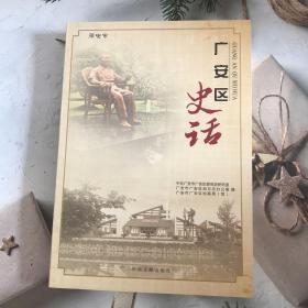 广安市广安区史话