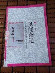中国现代散文名家名作原版库:见闻杂记(馆藏)