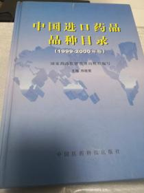 中国进口药品品种目录.1999~2000年卷