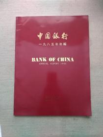 《中国银行 -- 1985年年报》