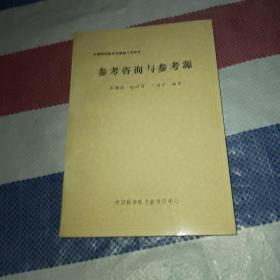 参考咨询与参考源【作者彭溎源签名赠书本】