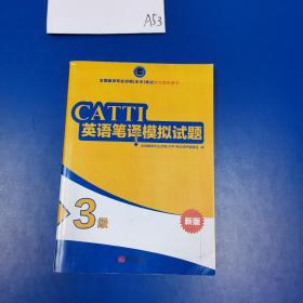 全国翻译专业资格(水平)考试官方指定用书:英语笔译模拟试题(3级新版)