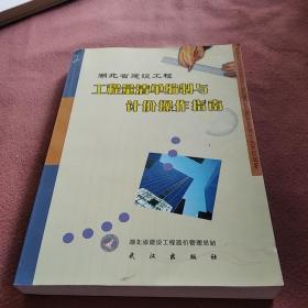湖北省建设工程 工程量清单编制与计价操作指南