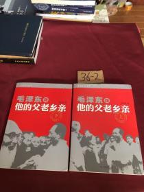毛泽东和他的父老乡亲 上下
