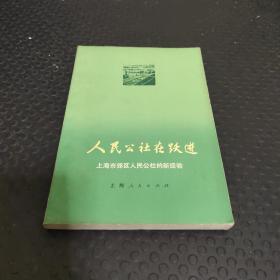人民公社在改造 上海市郊区人民公社的新经验