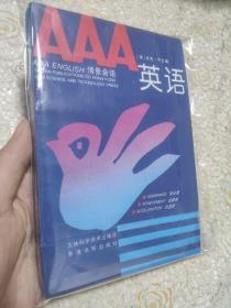 AAA英语 情景会话