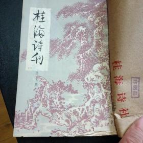 桂海诗刊(第七、八、九合集)