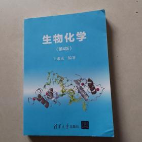 生物化学(第4版)
