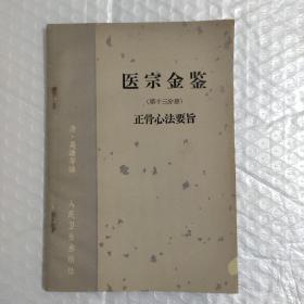 医宗金鉴 第十三分册 正骨心法要旨