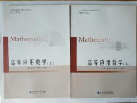 高等应用数学 (上下)  两册合售
