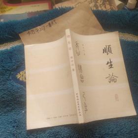顺生论 作者:  张中行 出版社:  中国社会科学出版社
