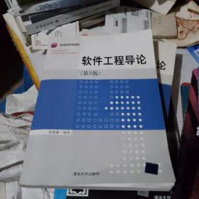 软件工程导论 第5版