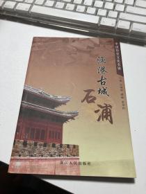 渔港古城石浦