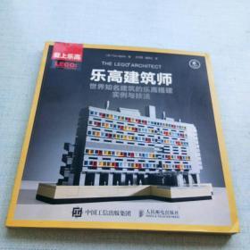 乐高建筑师:世界知名建筑的乐高搭建实例与技法[A16K----15]