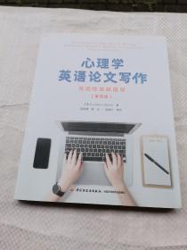 万千心理·心理学英语论文写作:互动性实践指导(第四版)