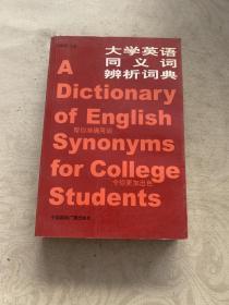 大学英语同义词辩析词典