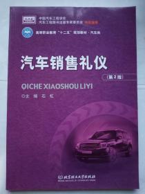 汽车销售礼仪(第2版)