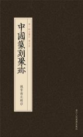 中国篆刻聚珍:魏晋南北朝印