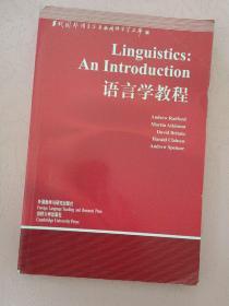 语言学教程【当代国外语言学应用语言学文库】