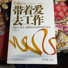 带着爱去工作:地头力:员工,老板与企业的中国式活法