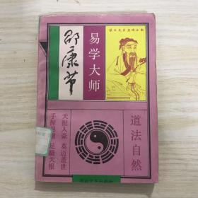 易学大师邵康节,未阅读