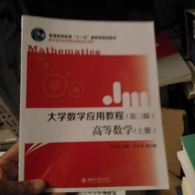 大学数学应用教程:高等数学(上册第3版)