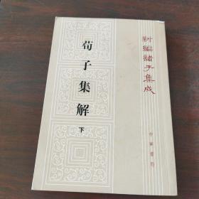 荀子集解(下册,新编诸子集成)