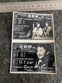抢新郎 五六十年代香港电影插曲老照片 连体老照片