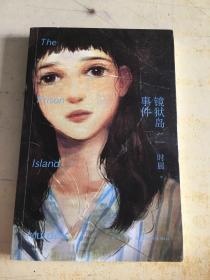 镜狱岛事件:The Prison Island Murders