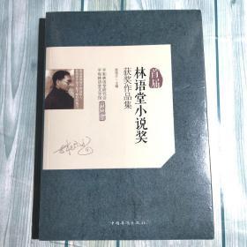 中国华侨出版社 首届林语堂小说奖获奖作品集