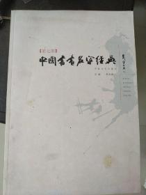 第七部: 中国书画名家经典(书法)