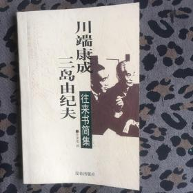 川端康成·三岛由纪夫往来书简集