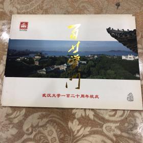 邮册 武汉大学一百二十周年校庆