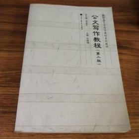 新形态大学写作课程系列教材:公文写作教程(第2版)