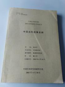 中国古代造像史纲。中国艺术研究院申请博士学位论文。