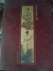 江山美人与文学