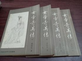 女帝奇英传(全四册)
