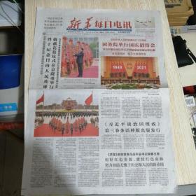 新华每日电讯2021年10月1(4版)