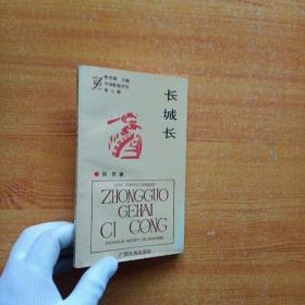 长城长·中国歌海词丛·第七辑【阎肃签赠本】