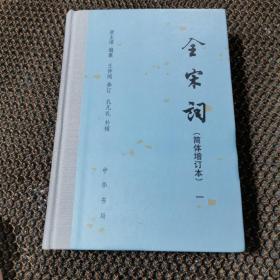 全宋词(一)(增订简体本